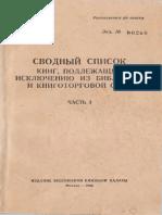 Svodny_spisok_knig_podlezhaschikh_isklyucheniyu_iz_bibliotek_i_knigotorgovoy_seti_1960_chast_1.pdf