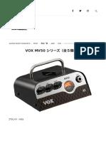 VOX MV50 Guitar Shop Hoochie