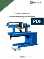 ZF 2000 для сварки обечаек Галион.pdf