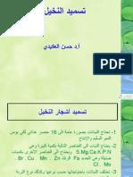 Date Palm Fertilizing