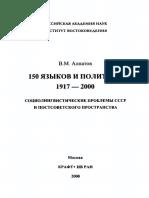 Алпатов_150 языков и политика.pdf