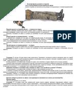 Транспортировка раненого в укрытие.docx