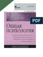 Маклаков А.Г. - Общая психология