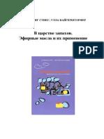 Вольфганг Стикс, Улла Вайгеншторфер - В царстве запахов. Эфирные масла и их применение-Навеус (1997)
