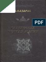 amazarak_slavyanskaya_chernaya_magiya.pdf