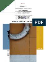 新手必备-摄影构图技巧(1).doc
