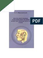 Воспалительные заболевания тканей челюстно-лицевой области и шеи (Шаргородский А.Г., 2001).pdf