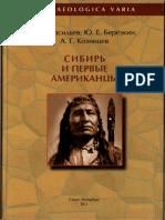 Сибирь и первые американцы - Васильев. 2011.pdf