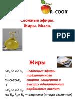 slozhnye_efiry (1)