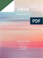 花樣年華 THE NOTES 1 (ESP)