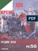 Журнал Солдат 056 - Битва при Креси 1346