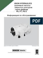 nasosy-serii-r6_r7_r8-_informatsiya-po-obsluzhivaniyu
