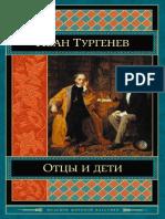 avidreaders.ru__otcy-i-deti