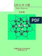 张祖德无机化学习题 2.pdf