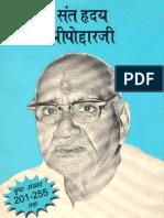 Sant Hridya Sri Poddar JI Part-III