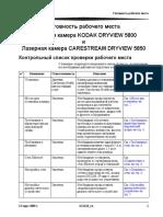 Kodak DryView 5800 Site Checklist.pdf