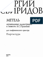 Метель партитура.pdf