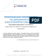 Prakticheskoe_Rukovodstvo_DENS_terapy.pdf