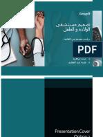 Presentation Cover Option 1.pptx