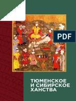 Тюменское и Сибирское ханства (2018).pdf
