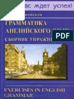 Барановская_Сборник Упражнений.pdf