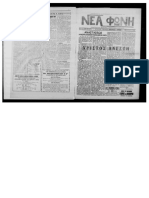 Nea foni - 12-4-1931