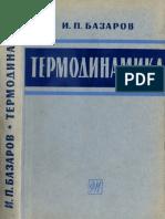 Bazarov i p Termodinamika