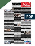 Sindhyar 10 February 2020