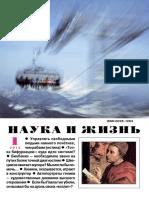 Наука и жизнь 2013.01
