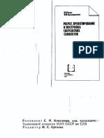 2_5334794181330077756.pdf