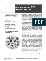 1621_Trehkomponentnie_akselerometri