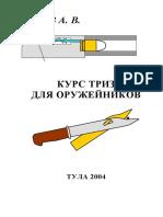 А.В. Курс триз для оружейников. -2004. -99 с.pdf