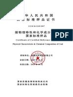 (A4)煤物理化学特性标准样品证书2019年ZBM099A(打印稿)
