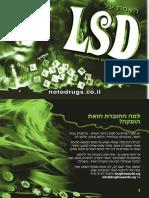 האמת על LSD