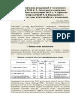 Доклад начальника вооружений и технического снабжения РККА.docx