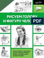 Kollektiv_avtorov_-_Risuem_golovu_i_figuru_cheloveka_Polny_kurs_risovania_-_2018.pdf