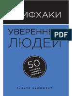 16380158.a4.pdf