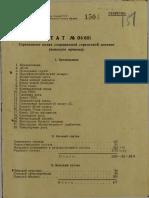 Штат СП Сокращенной СД Военного Времени 04-601