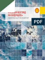 nls-web-russian-brochure
