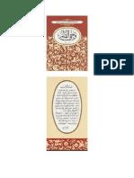 مصطفى صادق الرافعي - وحي القلم
