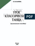 E Kazakova - Urok Klassicheskogo Tantsa