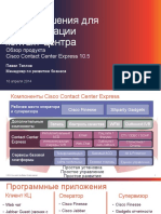 Cisco Unified Contact Center Express 10.5 - Obzor