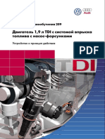AUDI 1,9 TDI с  насос-форсунками