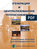 Cogeneration_and_District_Heating_2006_ru