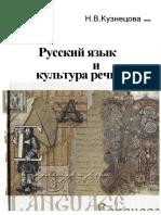 Кузнецова