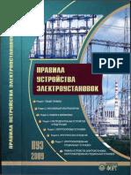 ПУЭ_2009-11ukr.pdf