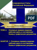 ВС РФ