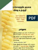Maize Farmers
