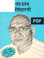Sant Hridya Sri Poddar JI Part-I