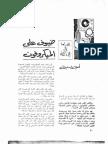 أمين بسيوني- المسرح في الإذاعة